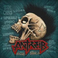 Antreib-Наши Голоса I