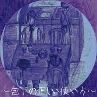 Dezert-~包丁の正しい使い方~ (~Houchou no Tadashii Tsukaikata~)