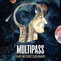 Multipass-Межзвёздный