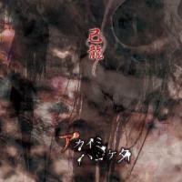 己龍 (Kiryu)-アカイミハジケタ (Akai Mi Hajiketa (Type C))