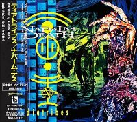 Napalm Death-Diatribes (Japan Release 1996)