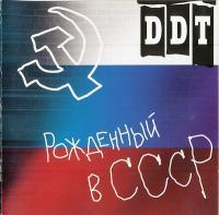 DDT-Рожденный В СССР (1-st press)