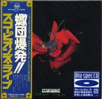 Scorpions-Tokyo Tapes (Remaster Japan Ed. 1995)