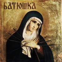 Batyushka-Батюшка