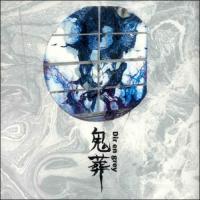 Dir En Grey-鬼葬 (Kisou) (Regular Edition)