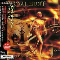 Royal Hunt-Paper Blood (Japanese Edition)