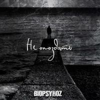Biopsyhoz (Биопсихоз)-Не Опоздать