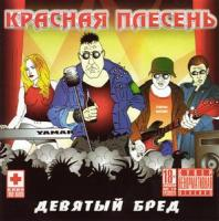 Красная Плесень-Девятый Бред (Re-issue 2005)