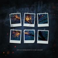 Almost You-Время Обещаний И Сожалений