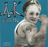 ДК-ДМБ-85 (Re-issue 1998)