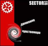 Sector 516-Движение Чувствомера