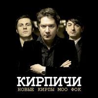Кирпичи-Новые Кирпы МОО ФОК