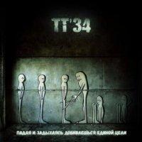ТТ-34-Падая И Задыхаясь Добиваешься Единой Цели