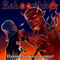 Babooshka-Плюнь Дьяволу в лицо!
