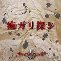 アダビトヲコガラヌ (Adabito Wo Kogaranu)-痴ガリ探シ (OkoGARI SagaSHI)