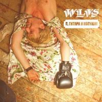 WLVS-Я, Гитара И Костюм