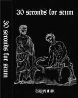30 Seconds For Scum-Гаруспик