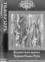 Темнозорь-Ведовством Крепка Чёрная Слава Руси