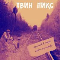 Твин Пикс-Прыгай в поезд. Прочь из города