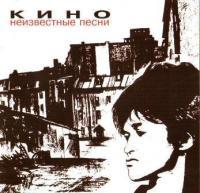Кино-Неизвестные Песни (Re-Issue 2012)