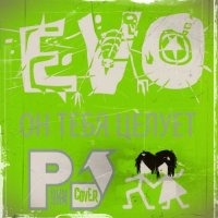 EVO-Он Тебя Целует