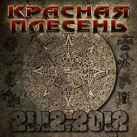 Красная Плесень - 21.12.2012 (Issue 2013) mp3