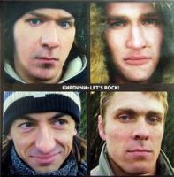 Кирпичи-Let's Rock