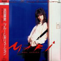Mari Hamada-Blue Revolution