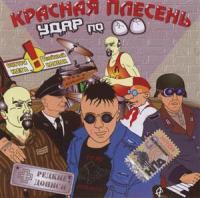 Красная Плесень-Удар По Яйцам (Re-issue 2007)