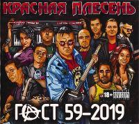 Красная Плесень - ГОСТ 59-2019 (Re-issue 2020) mp3