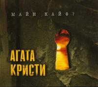 Агата Кристи-Майн Кайф (Re-issue 2008)