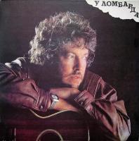 Андрей Макаревич-У Ломбарда (Laser Cfaft press \'08)
