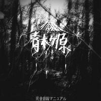 Aokigahara-完全自殺マニュアル