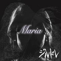 ジルドレ (Jirudore)-Maria