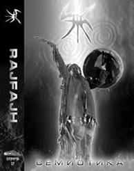 Rajfajh-Семиотика (Compilation)