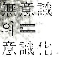 Madmans Esprit - 무의식의 의식화 (Conscientization Of Unconsciousness) mp3