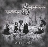 Septem Voices-Для Тебя
