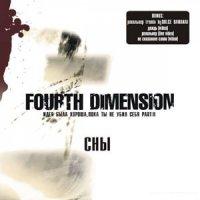 Fourth Dimension-Идея Была Хороша, Пока Ты Не Убил Себя. Part II - Сны