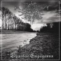 Blackthorn Suffering-Терновые Страдания
