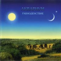 Аквариум-Равноденствие (Golden sonopress '96)