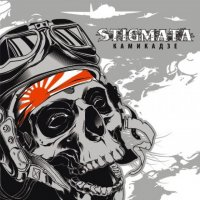 Stigmata-Камикадзе