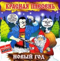 Красная Плесень-Новый Год (Re-issue 2006)