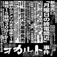 Dezert-「暫定的オカルト週刊誌①」(Zantei Teki Occult Shukanshi 1)