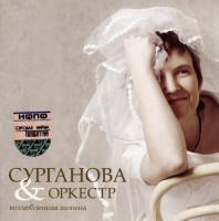 Сурганова и Оркестр-Возлюбленная Шопена