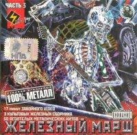 VA-Железный марш - 3