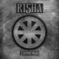 Risha-Дороженька