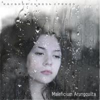 Maleficium Arungquilta-Касание Сквозь Стекло