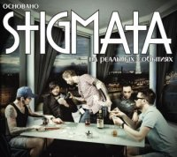 Stigmata-Основано на Реальных Событиях