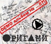 Оригами (Origami)-Demo Альбом №...0!