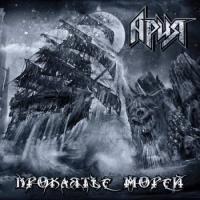 Ария-Проклятье Mорей